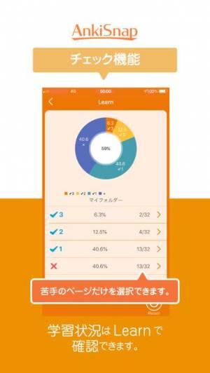 iPhone、iPadアプリ「AnkiSnap」のスクリーンショット 5枚目