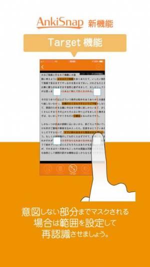iPhone、iPadアプリ「AnkiSnap」のスクリーンショット 4枚目