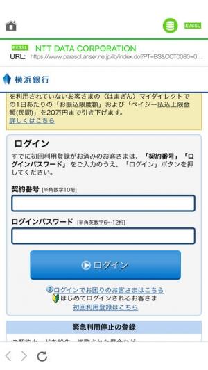 iPhone、iPadアプリ「横浜銀行」のスクリーンショット 2枚目