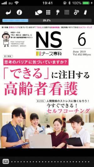 iPhone、iPadアプリ「月刊「ナース専科」」のスクリーンショット 3枚目