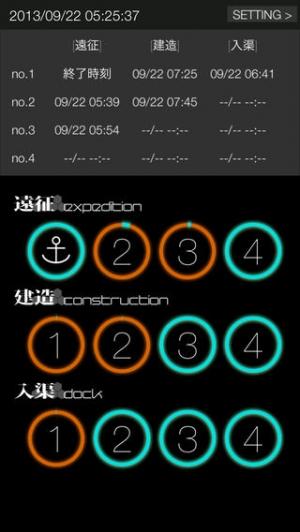 iPhone、iPadアプリ「艦これアラーム」のスクリーンショット 1枚目