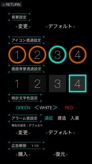 iPhone、iPadアプリ「艦これアラーム」のスクリーンショット 5枚目