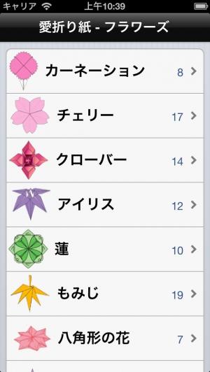 iPhone、iPadアプリ「愛折り紙 - 紙の花を作る方法」のスクリーンショット 1枚目