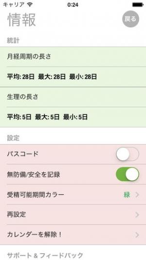 iPhone、iPadアプリ「排卵と妊娠カレンダー(受精計算機、性別予測、生理追跡)」のスクリーンショット 5枚目