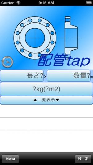 iPhone、iPadアプリ「配管tap V1」のスクリーンショット 1枚目