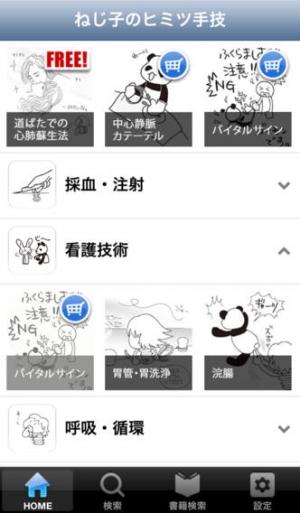 iPhone、iPadアプリ「ねじ子のヒミツ手技App」のスクリーンショット 5枚目