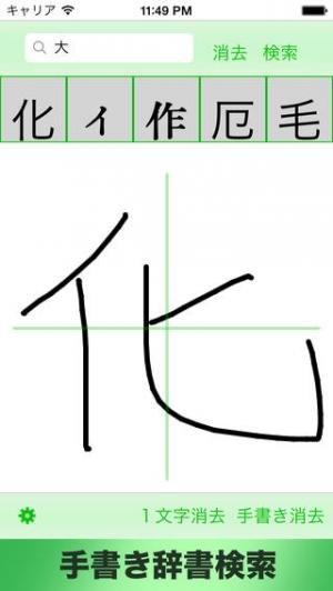 iPhone、iPadアプリ「手書き辞書検索」のスクリーンショット 1枚目