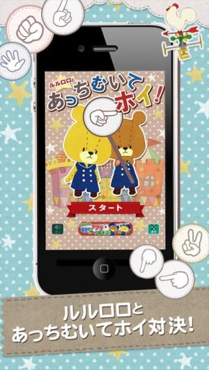 iPhone、iPadアプリ「あっちむいてホイ! - がんばれ!ルルロロ」のスクリーンショット 1枚目