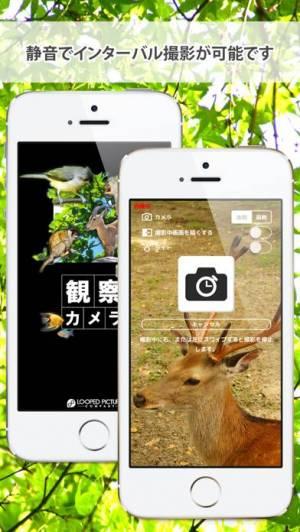 iPhone、iPadアプリ「観察カメラ (静音)」のスクリーンショット 1枚目