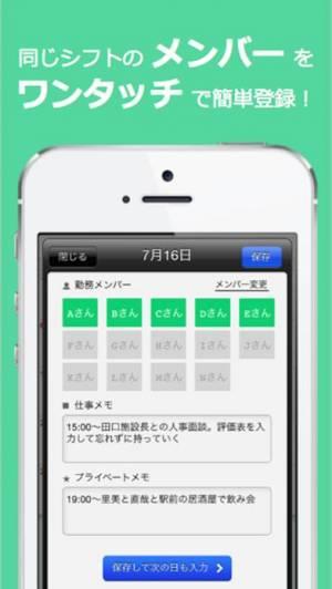 iPhone、iPadアプリ「シフトカイゴ〜介護福祉士・ケアマネの勤務表アプリ」のスクリーンショット 4枚目