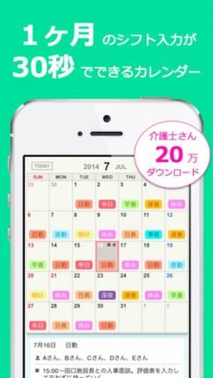 iPhone、iPadアプリ「シフトカイゴ〜介護福祉士・ケアマネの勤務表アプリ」のスクリーンショット 1枚目