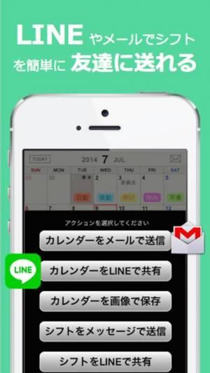 iPhone、iPadアプリ「シフトカイゴ〜介護福祉士・ケアマネの勤務表アプリ」のスクリーンショット 2枚目