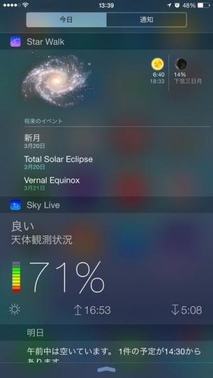 iPhone、iPadアプリ「Sky Live - スカイライブ - 天体予報」のスクリーンショット 2枚目