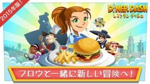 iPhone、iPadアプリ「レストラン・ダッシュ」のスクリーンショット 1枚目