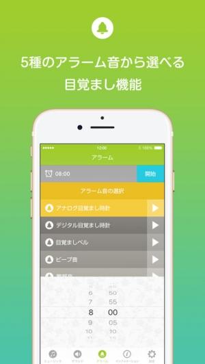 iPhone、iPadアプリ「リラックス・ヒーリング - 心地良い睡眠サウンド」のスクリーンショット 3枚目