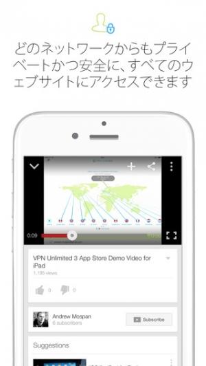 iPhone、iPadアプリ「VPN Unlimited - 匿名のウェブサーフィン用の暗号化された安全でプライベートなインターネット接続 」のスクリーンショット 1枚目