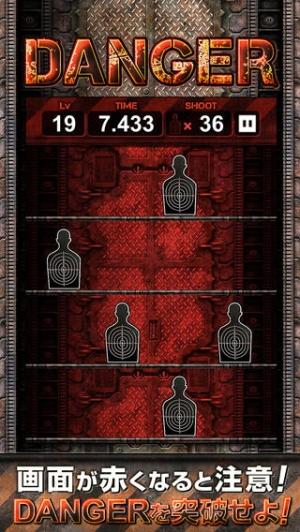 iPhone、iPadアプリ「限界射撃Lv99」のスクリーンショット 3枚目