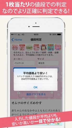 iPhone、iPadアプリ「粉ミルク・おむつ値段比較 赤ちゃん用品のための節約アプリ」のスクリーンショット 3枚目