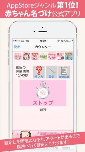iPhone、iPadアプリ「陣痛ナビ ~助産師のアドバイスで赤ちゃんの健康管理」のスクリーンショット 1枚目