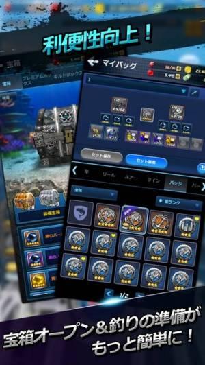 iPhone、iPadアプリ「釣りオン!」のスクリーンショット 4枚目