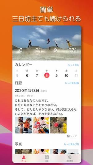 iPhone、iPadアプリ「日記帳 - 10年日記 - シンプル・簡単・日誌」のスクリーンショット 3枚目