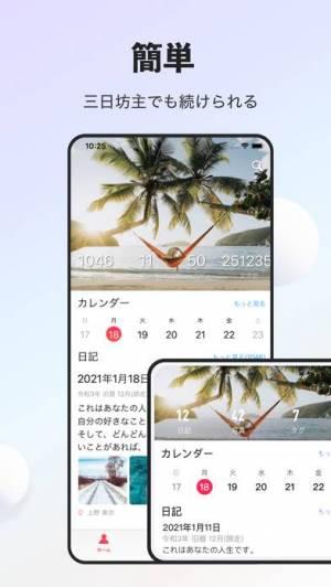 iPhone、iPadアプリ「日記帳 - 10年日記 - 写真日記かわいい手帳」のスクリーンショット 2枚目