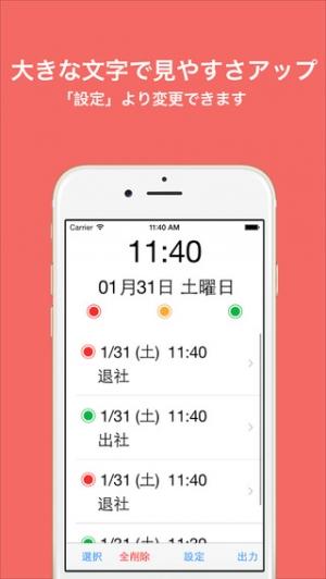 iPhone、iPadアプリ「時めも 〜 最速タイムスタンプ記録アプリ 〜」のスクリーンショット 3枚目