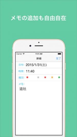 iPhone、iPadアプリ「時めも 〜 最速タイムスタンプ記録アプリ 〜」のスクリーンショット 2枚目