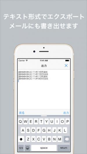 iPhone、iPadアプリ「時めも 〜 最速タイムスタンプ記録アプリ 〜」のスクリーンショット 4枚目