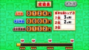 iPhone、iPadアプリ「算数忍者〜九九の巻〜子供向け学習アプリ」のスクリーンショット 5枚目
