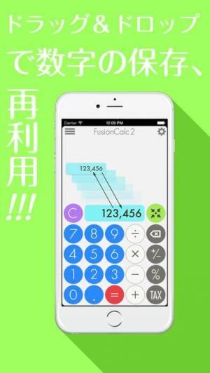 iPhone、iPadアプリ「メモれる電卓 FusionCalc2」のスクリーンショット 1枚目
