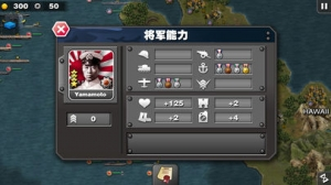 iPhone、iPadアプリ「将軍の栄光: 太平洋戦争」のスクリーンショット 3枚目
