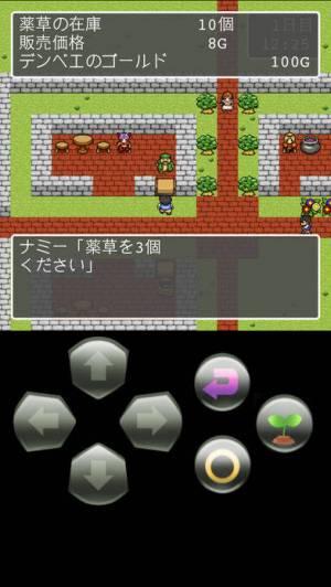 iPhone、iPadアプリ「伝説の道具屋@ボーシム研」のスクリーンショット 1枚目