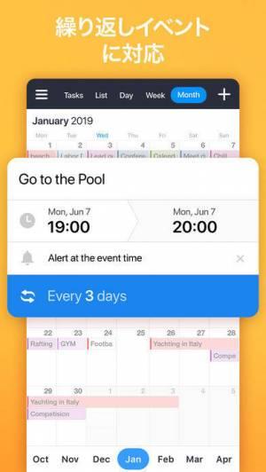 iPhone、iPadアプリ「Calendars 5 by Readdle」のスクリーンショット 5枚目