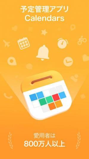 iPhone、iPadアプリ「Calendars 5 by Readdle」のスクリーンショット 1枚目