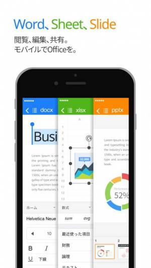 iPhone、iPadアプリ「ポラリスオフィス - ファイル編集,PDF変換」のスクリーンショット 2枚目