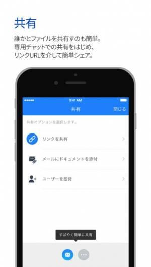 iPhone、iPadアプリ「ポラリスオフィス - ファイル編集,PDF変換」のスクリーンショット 5枚目