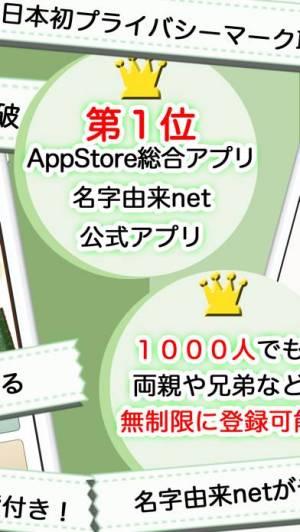 iPhone、iPadアプリ「家系図 by 名字由来net 日本No.1 100万人」のスクリーンショット 2枚目
