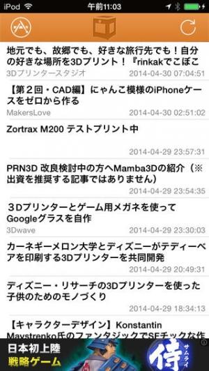 iPhone、iPadアプリ「3Dプリンターまとめ読み」のスクリーンショット 1枚目