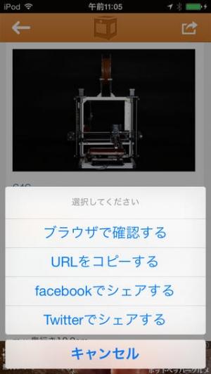 iPhone、iPadアプリ「3Dプリンターまとめ読み」のスクリーンショット 4枚目