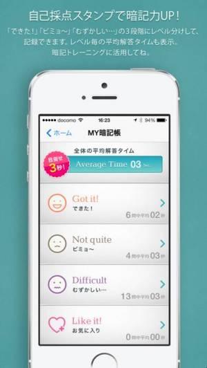 iPhone、iPadアプリ「英語・英会話一日一言」のスクリーンショット 4枚目