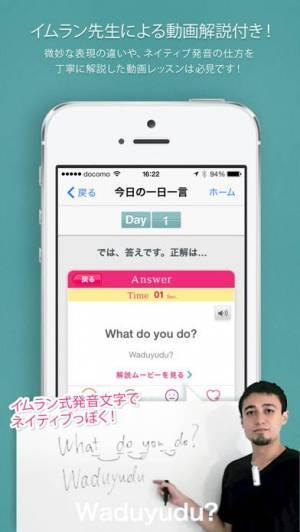 iPhone、iPadアプリ「英語・英会話一日一言」のスクリーンショット 3枚目