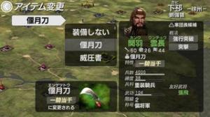 iPhone、iPadアプリ「三國志戦記」のスクリーンショット 4枚目