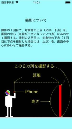 iPhone、iPadアプリ「MeasureShooting」のスクリーンショット 4枚目