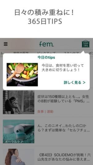 iPhone、iPadアプリ「fem.(ファム)|ダイエット&ヘルスケアを習慣化!毎日のTipsで悩み解決」のスクリーンショット 3枚目