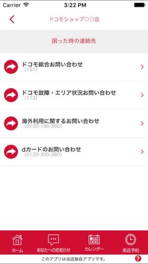 iPhone、iPadアプリ「Shop App for DS」のスクリーンショット 4枚目
