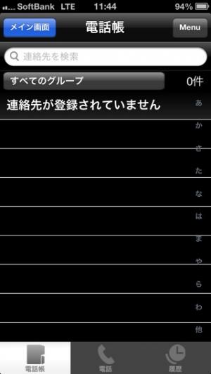 iPhone、iPadアプリ「ビジネスgoo」のスクリーンショット 4枚目