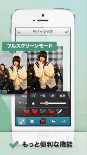iPhone、iPadアプリ「モザイク修正 Tap Mosaic」のスクリーンショット 3枚目