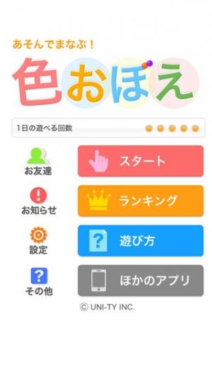 iPhone、iPadアプリ「色おぼえ(あそんでまなぶ!シリーズ)」のスクリーンショット 1枚目