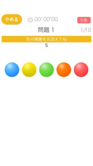 iPhone、iPadアプリ「色おぼえ(あそんでまなぶ!シリーズ)」のスクリーンショット 4枚目